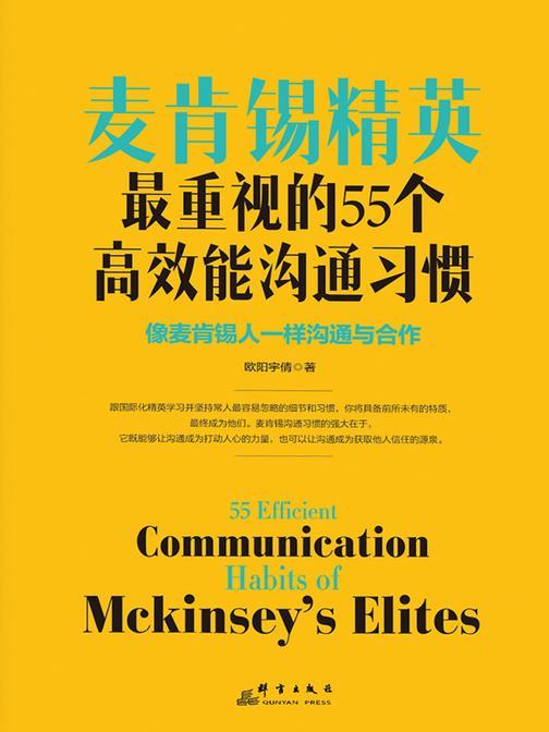 麦肯锡精英最重视的55个高效能沟通习惯