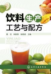 饮料生产工艺与配方