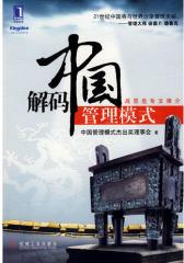 解码中国管理模式(试读本)