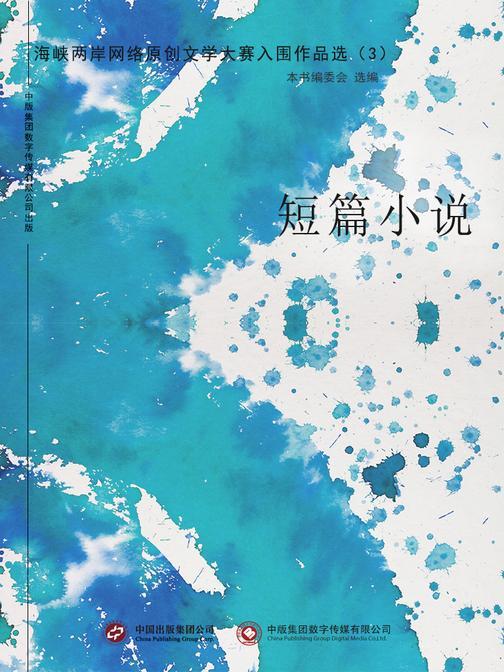 海峡两岸网络原创文学大赛入围作品选(3)短篇小说