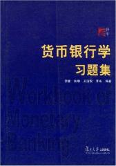 货币银行学习题集