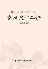 中国历史大讲堂――秦汉史十二讲