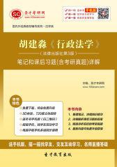 胡建淼《行政法学》(法律出版社第3版)笔记和课后习题(含考研真题)详解