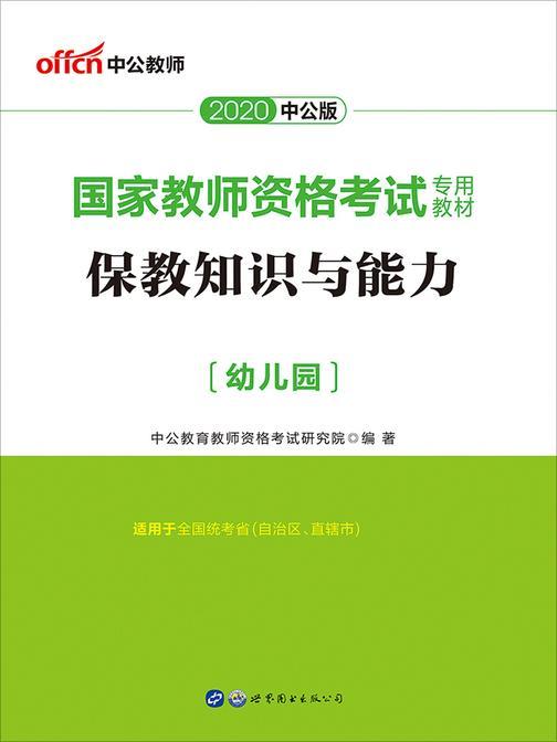 中公版·2020国家教师资格考试专用教材:保教知识与能力幼儿园