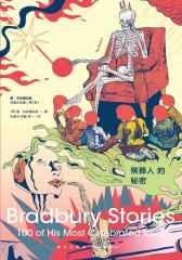 殡葬人的秘密:雷·布拉德伯里短篇自选集.第3卷
