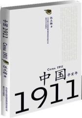 中国1911(试读本)