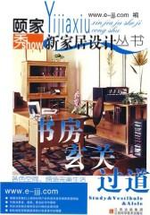 颐家秀新家居设计丛书·书房·玄关·过道(仅适用PC阅读)