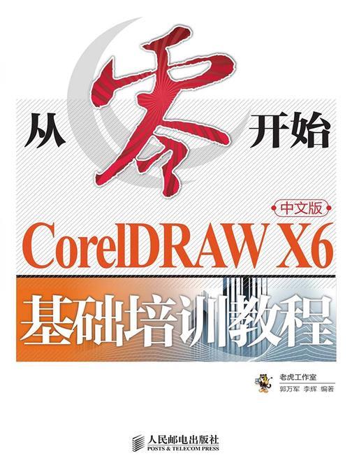 从零开始——CorelDRAWX6中文版基础培训教程