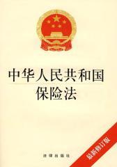 中华人民共和国保险法(最新修订版)