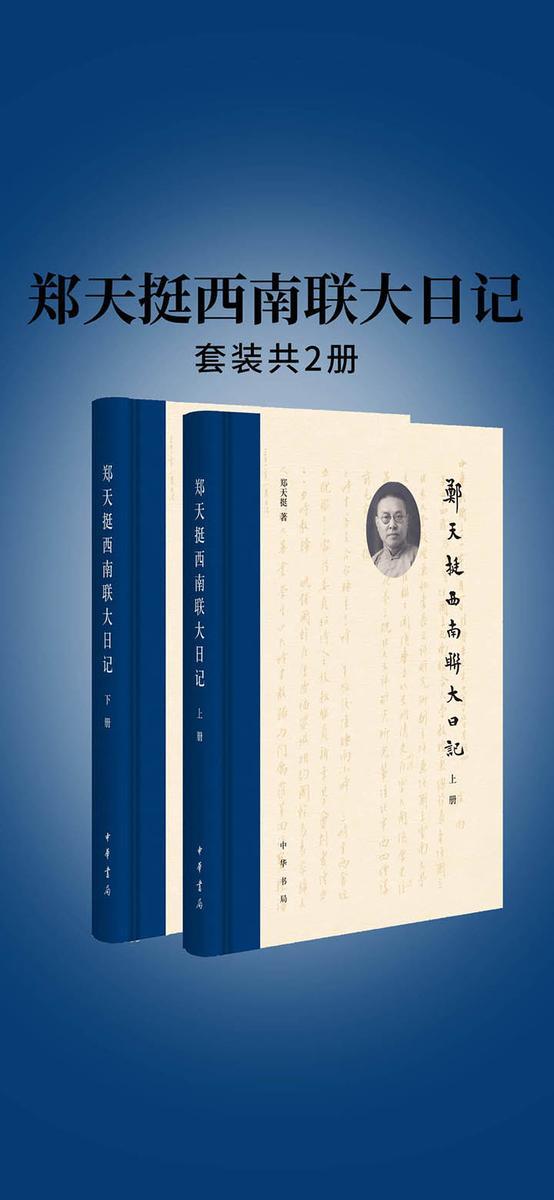 郑天挺西南联大日记(全二册精装)比《无问西东》更精彩的西南联大校史!