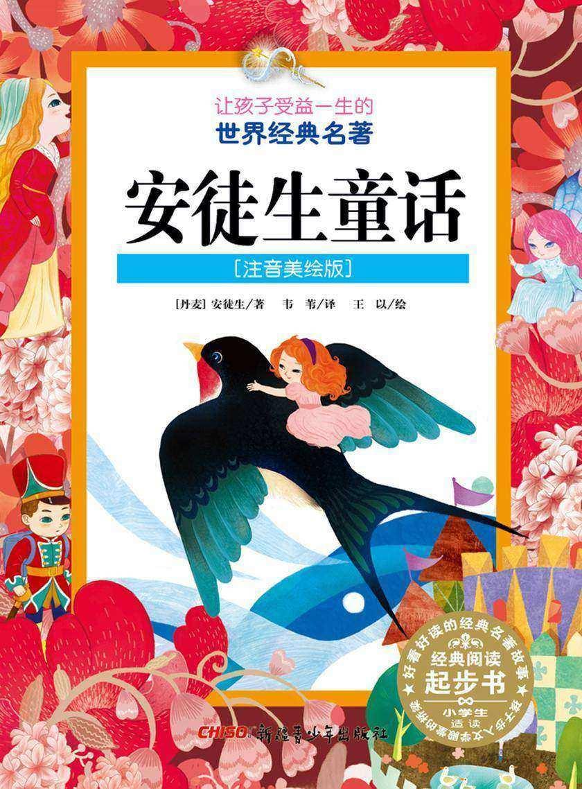 安徒生童话(注音美绘版)