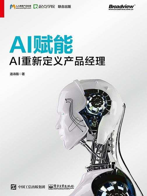 AI赋能——AI重新定义产品经理