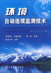 环境自动连续监测技术(试读本)