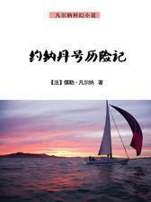 凡尔纳经典科幻小说:约纳丹号历险记