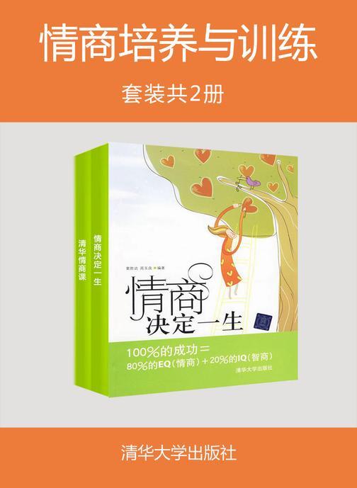 情商培养与训练(套装共2册)
