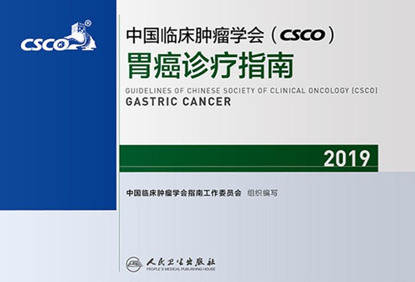 中国临床肿瘤学会(CSCO)胃癌诊疗指南2019