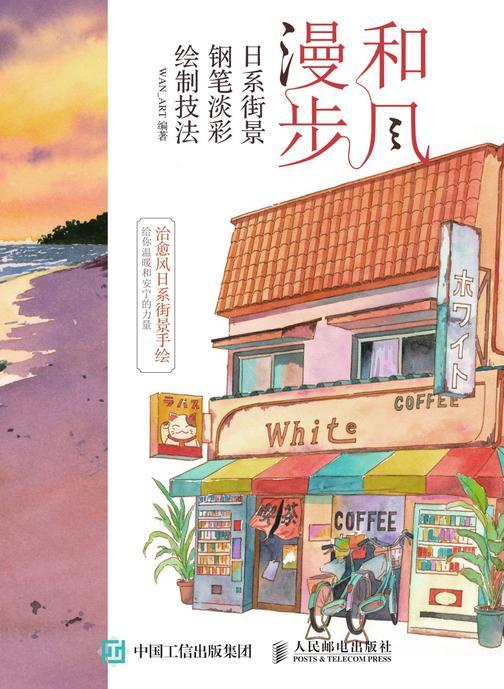 和风漫步 日系街景钢笔淡彩绘制技法