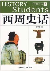 中国读本――西周史话