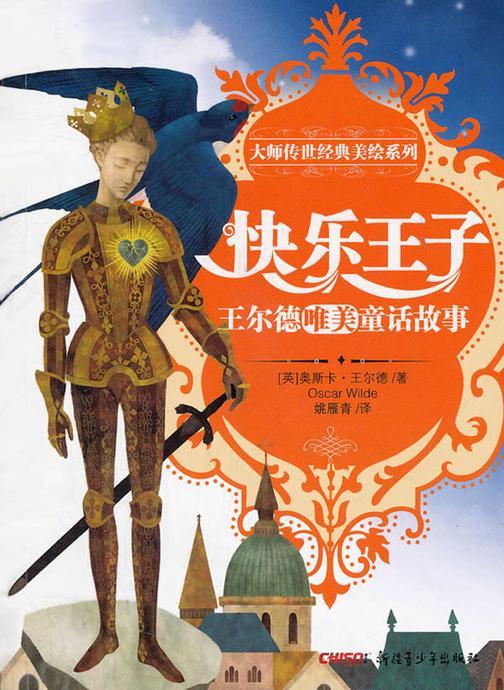 大师传世经典美绘系列:快乐王子王尔德唯美童话故事