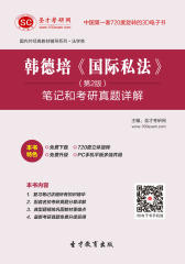 韩德培《国际私法》(第2版)笔记和考研真题详解