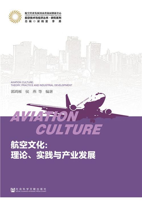 航空文化:理论、实践与产业发展