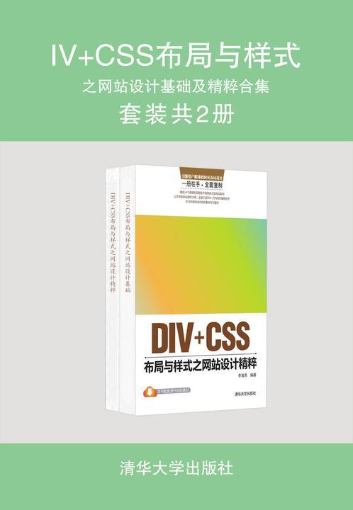 DIV+CSS布局与样式之网站设计基础及精粹合集(套装共2册)