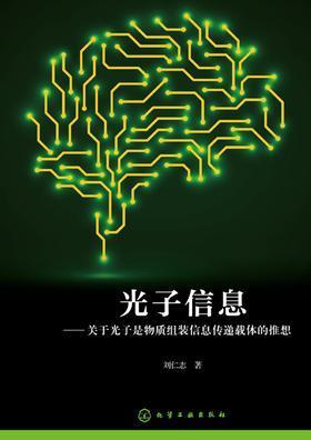 光子信息:关于光子是物质组装信息传递载体的推想