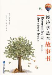 经济学是本故事书