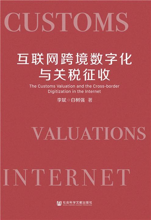 互联网跨境数字化与关税征收