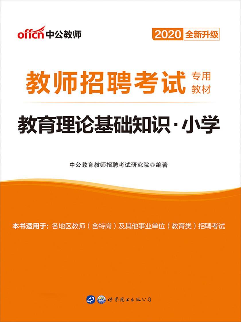 中公版·2020教师招聘考试专用教材:教育理论基础知识小学(全新升级)