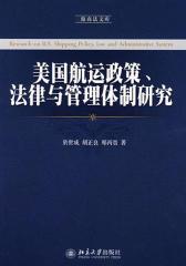 海商法文库·美国航运政策、法律与管理体制研究