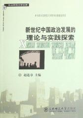 新世纪中国政治发展的理论与实践探索