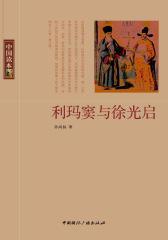 中国读本:利玛窦与徐光启