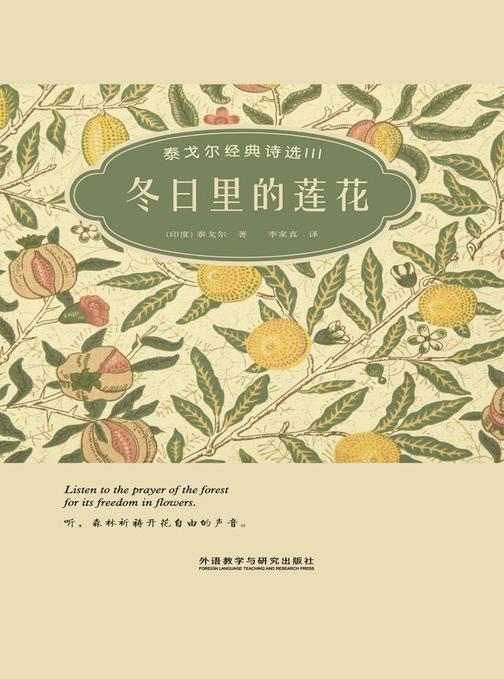 冬日里的莲花——泰戈尔经典诗选III