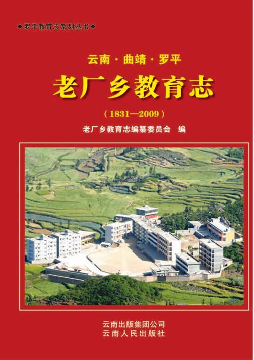 罗平县老厂张教育志(仅适用PC阅读)