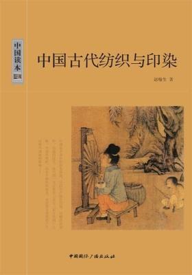 中国读本:中国古代纺织与印染