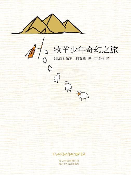 牧羊少年奇幻之旅 李现推荐