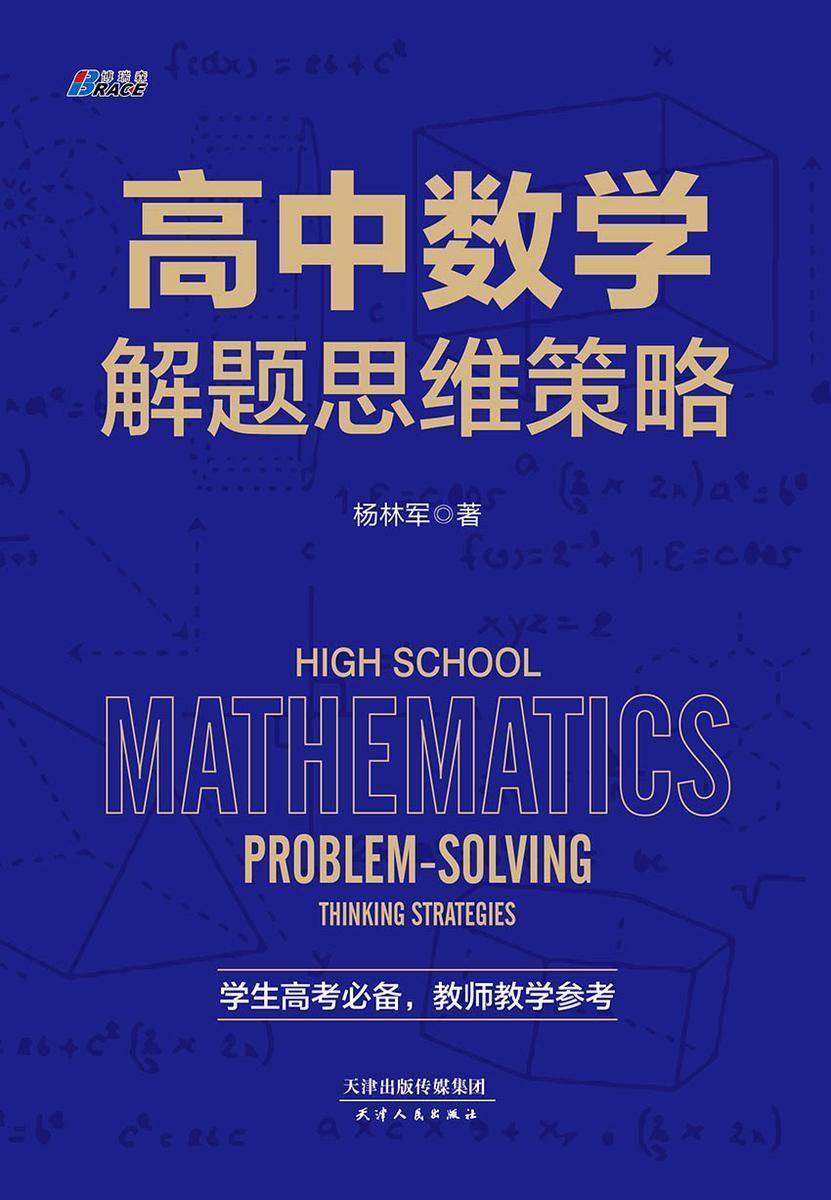 高中数学解题思维策略
