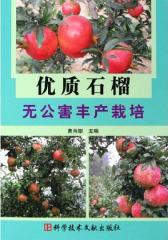 优质石榴无公害丰产栽培