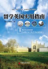 留学英国实用指南