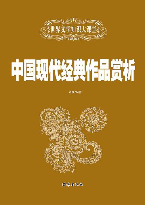 中国现代经典作品赏析