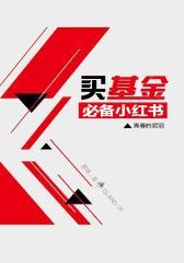 买基金小红书(雪球「岛」系列)(电子杂志)
