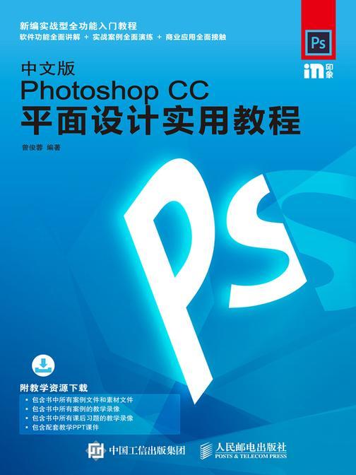 中文版Photoshop CC平面设计实用教程