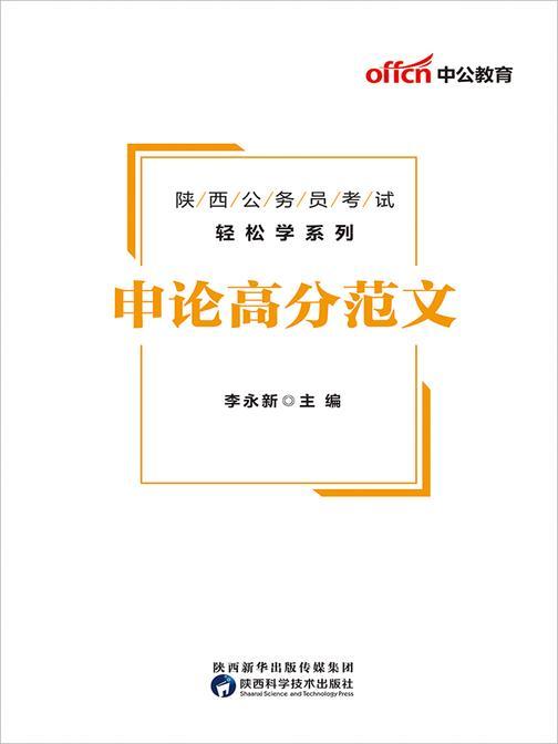 中公版·2020陕西公务员考试轻松学系列:申论高分范文
