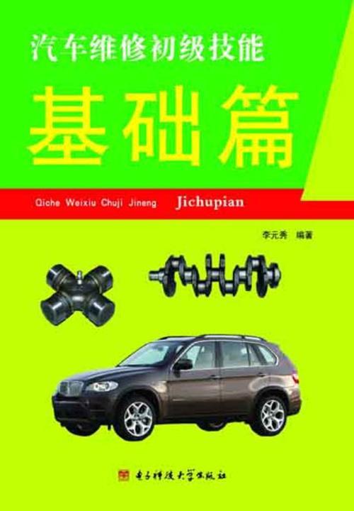 汽车维修初级技能·基础篇(仅适用PC阅读)