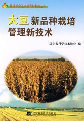 大豆新品种栽培管理新技术