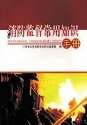 消防监督常用知识手册(仅适用PC阅读)