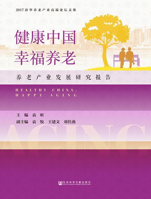 健康中国,幸福养老:养老产业发展研究报告