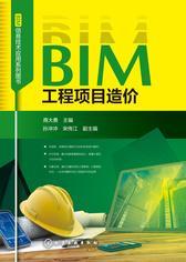 BIM工程项目造价