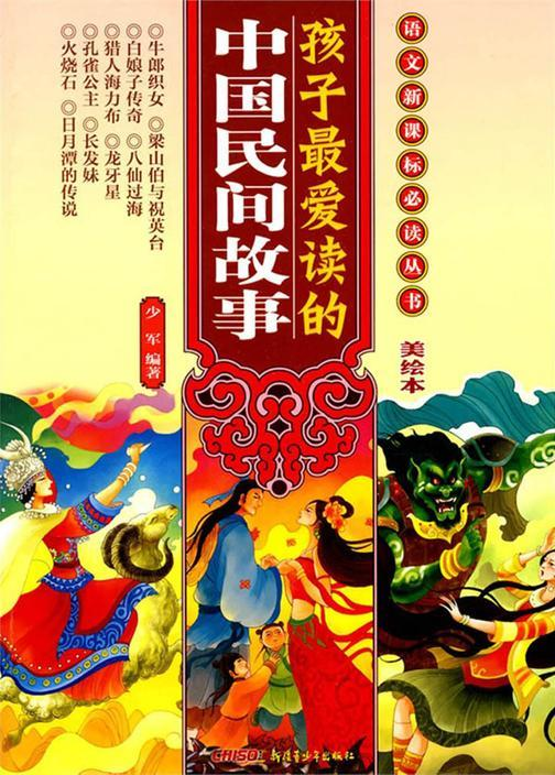 孩子 爱读的中国民间故事